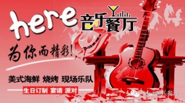 Here club, Shenzhen